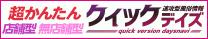 風俗嬢検索サイト クイックデイズ 愛知