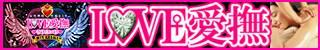 女性専用性感エステ「LOVE愛撫」バナー