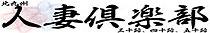 北九州人妻倶楽部(三十路、四十路、五十路)バナー