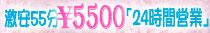 激安55分¥5500「24時間営業」(鹿児島市)