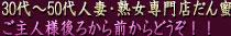 30代~50代人妻・熟女専門店だん蜜ご主人様後ろから前からどうぞ!!(霧島市)