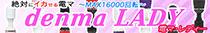 denmaLADY(電マ・レディー)MAX16000回転(霧島市)