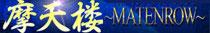 摩天楼~MATENROW~鹿児島(鹿児島市)