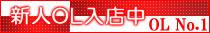 OL No.1(鹿児島市)