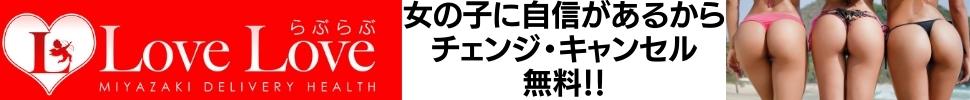 宮崎市デリヘル らぶらぶ