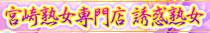 宮崎熟女専門店誘惑熟女バナー