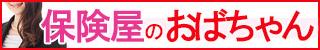 保険屋のおばちゃん(大分市)