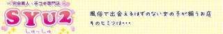 しゅっしゅ(syu2)バナー