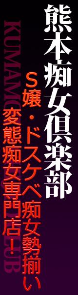 デリヘル熊本 熊本痴女倶楽部