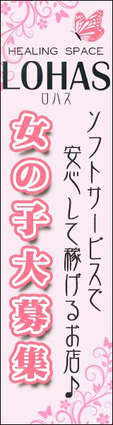 メンズエステ沖縄 LOHAS(ロハス)