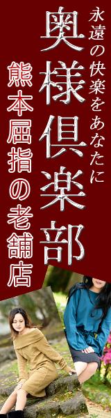 デリヘル熊本 熊本奥様倶楽部