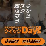 風俗デイズナビ 風俗嬢検索サイト クイックデイズ熊本