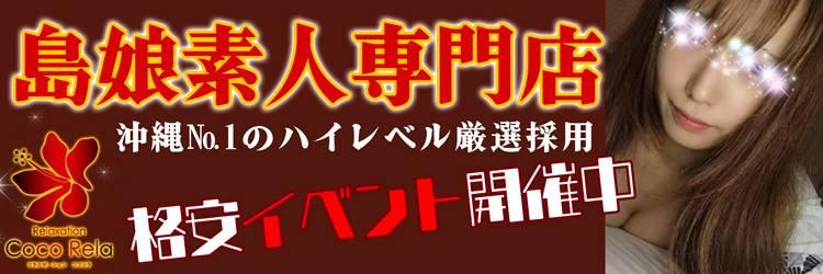 那覇市メンエス relaxation cocorela (ココリラ)