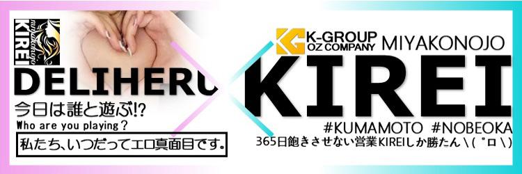 都城市デリヘル KIREI ~K-Group