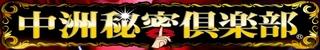 中洲秘密倶楽部バナー